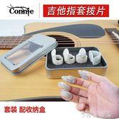 吉他食指指套拇指撥片指彈套手指右手撥片PICK一套4個 薔薇時尚
