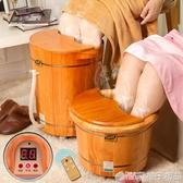 木桶泡腳桶全自動加熱恒溫養生桶洗腳神器木質足浴盆電動按摩家用『橙子精品』