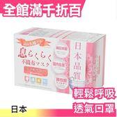 【粉色女性款】日本 防花粉 PM2.5 拋棄式口罩50枚 中秋烤肉 感冒咳嗽【小福部屋】