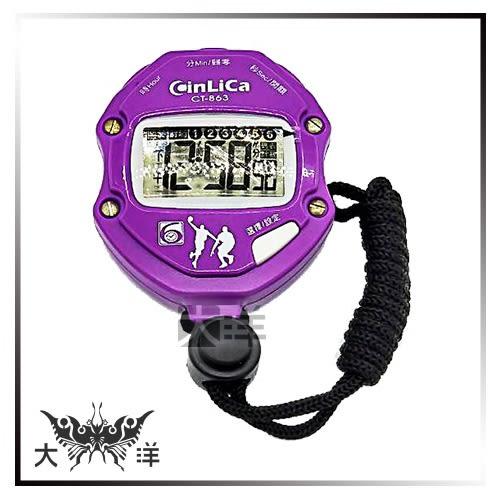 ◤大洋國際電子◢ CINLICA 多功能電子碼表 時鐘 鬧鈴 倒數器 計數器 CT-863