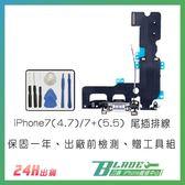 【刀鋒】iPhone7(4.7)/7+(5.5) 尾插排線 維修零件 拆機零件 耳機插孔 充電孔 尾插