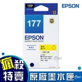 EPSON 177 黃色墨水匣 C13T177450 黃色 原廠墨水匣 原裝墨水匣 墨水匣 印表機墨水匣