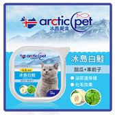 【力奇】冰島貓餐盒-冰島白鮭+甜瓜+車前子100g (45-AR-024) -32元 (C102E04)