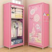 簡易衣櫃小號布衣櫥時尚簡約衣架防塵收納整理櫃臥室學生經濟型     汪喵百貨
