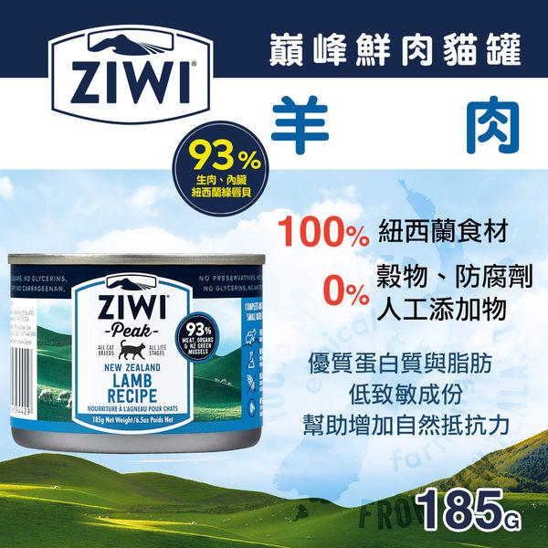 【毛麻吉寵物舖】ZiwiPeak巔峰 93%鮮肉無穀貓主食罐-羊肉(185g) 貓罐頭