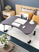 床上小桌子可折疊筆記本電腦懶人做桌學生寢室學習用書桌宿舍神器