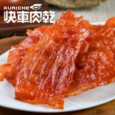 【快車肉乾】A16 原味豬肉紙(有嚼勁)