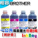 BROTHER全系列高容量瓶裝墨水~一公升(任選六瓶)套餐組(附注射針筒)連續供墨/填充墨水/補充墨水