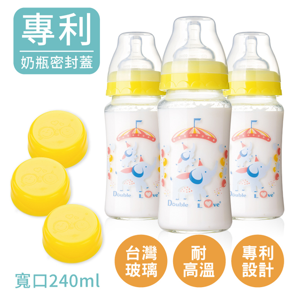 (三支組)台灣玻璃奶瓶DL寬口徑240ML一瓶雙蓋母乳儲存瓶/玻璃奶瓶 銜接AVENT吸乳器【A10039】