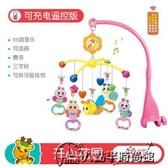 源樂堡 新生嬰兒寶寶床鈴0-1歲3男女孩音樂旋轉搖鈴掛件玩具益智‧時尚