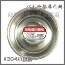 【九元生活百貨】15人份極厚內鍋 #304不鏽鋼 台灣製 湯鍋 鍋子