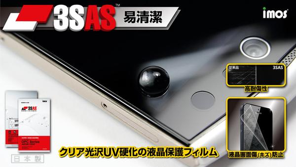 【現貨】Meitu M4 / 美圖手機 M4 iMOS 3SAS 疏油疏水 螢幕保護貼