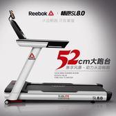 跑步機Reebok/銳步SL8.0跑步機家用款豪華智慧靜音輕商用健身房健身器材igo 摩可美家