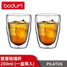 丹麥 Bodum PILATUS 雙層玻璃杯兩件組 0.25 l, 8 oz 台灣公司貨