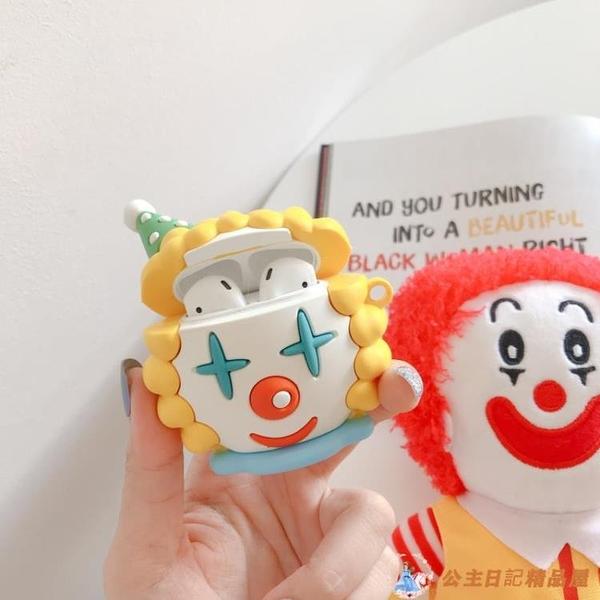 卡通小丑AirPods保護套1/2代鑰匙扣iphone蘋果無線藍牙耳機套【公主日記】