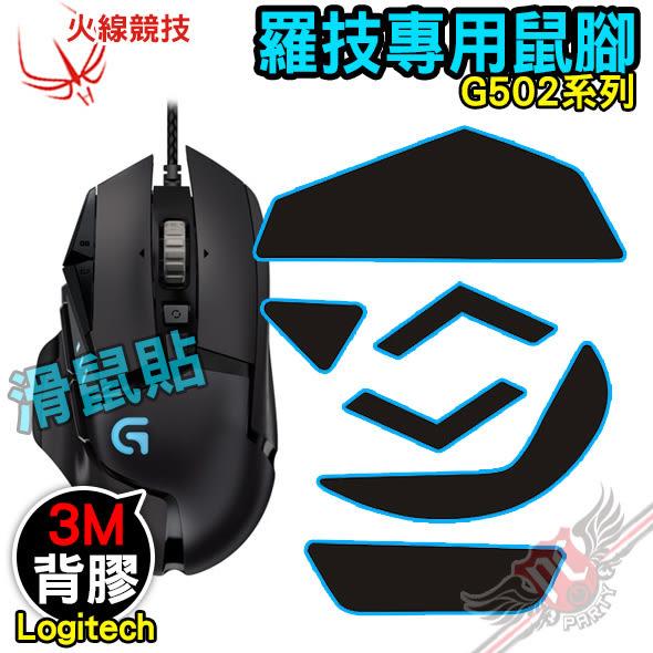[ PC PARTY ]  火線競技 羅技 Logitech G502 滑鼠貼 鼠腳 鼠貼