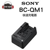 SONY BC-QM1 QM1 快速充電器 FW50 /FM500H /FV50 / FH50 公司貨