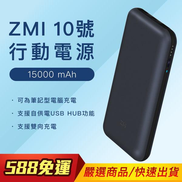 [輸碼GOSHOP搶折扣]紫米 ZMI 10號 行動電源 15000mAh 支援PD快充 雙向QC快充 3口輸出 iPhone MacBook Switch
