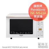 ~ 王~  Panasonic 國際牌NE MS234 微波爐烤箱23L 人數設定 內建菜