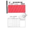 【金玉堂文具】愛德 5616收據(單聯)  20本/盒