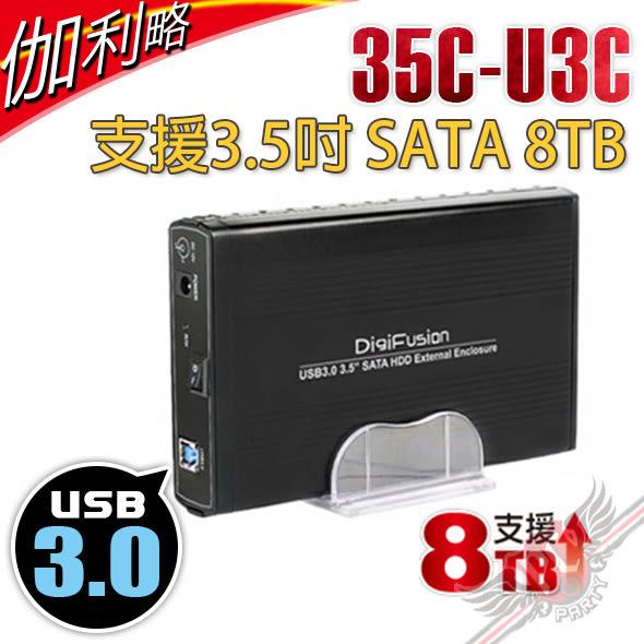 [ PC PARTY ] 伽利略 USB3.0 3.5吋 硬碟外接盒 35C-U3C 支援8TB (高雄.台中.中壢)