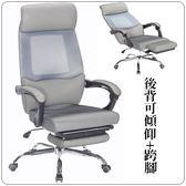 【水晶晶家具/傢俱首選】柏克萊超舒適可傾仰可跨腳灰網辦公椅SB8277-2