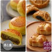 (預購)【李亭香】 咖哩平西禮盒(6入/盒)+團圓禮盒(8入/盒)