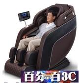 220V按摩椅 新款電動椅家用全自動全身多功能太空豪華艙老人器機 WJ百分百