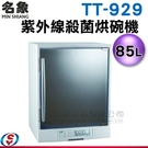 【信源】20人份【名象三層紫外線殺菌烘碗機】TT-929 / TT929