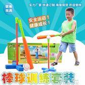 幼兒園戶外運動鍛煉棒球棍玩具軟式兒童棒球棒套裝健身器材棒球YYP 麥琪精品屋