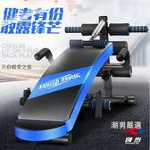 仰臥板仰臥起坐健身器材家用多功能輔助器仰臥起坐板腹肌板男藍色可選xw