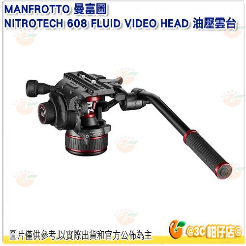 曼富圖 MANFROTTO NITROTECH 608 FLUID VIDEO HEAD 油壓雲台 載重8公斤 公司貨