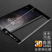 索尼 Xperia XA2 Ultra 玻璃貼 Sony XA2 螢幕保護貼 鋼化膜 絲印 全屏 滿版 9H玻璃膜
