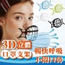 【05015】 口罩架 口罩支架 口罩支撐架 矽膠口罩支撐架 3D口罩架 立體透氣口罩架 防疫用品