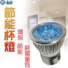 [ 藍光一入組 ] e-kit逸奇《LED-E278C_8W高亮度LED節能杯燈-藍光》