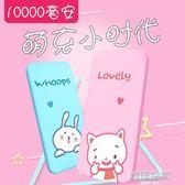 20000M可愛行動電源超薄迷你手機蘋果6/7/8通用10000毫安大容量