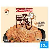 小林煎餅超值綜合包186g*12【愛買】