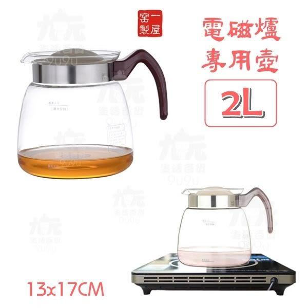 【九元生活百貨】電磁爐專用壺/2L FH-008E 耐熱玻璃壺 咖啡壺