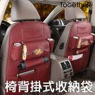 ToGetheR+【CPGBD-01】收納 置物袋 整理袋 汽車椅背掛式多功能收納袋(六色)