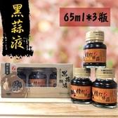 雲農-精打係蒜黑蒜液(3瓶)