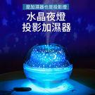 水晶夜燈 星空 投影燈 加濕器 奈米 霧...