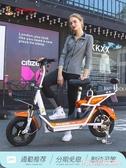 鳳凰成人電動自行車48V14寸迷你男女性電瓶車小型代步車電單車 MKS新年慶