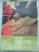 【書寶二手書T6/一般小說_HEX】為了賴子_法月綸太郎