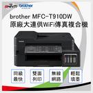 【限時送墨水組】Brother MFC-T910DW 原廠大連供WiFi傳真複合機