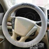 方向盤套 新品韓國超手感南韓絨通用保暖汽車把套可愛短毛絨方向盤套冬季 城市玩家
