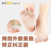分趾器 日本進口大拇指外翻腳趾矯正器重疊趾頭糾正矯形大腳骨分趾器男女 MKS交換禮物