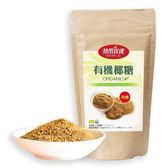 【幸福小胖】天然有機椰糖  3包(200公克/袋) 3包(200公克/袋)