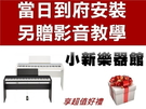 Korg B2 88鍵 數位電鋼琴/數位鋼琴 另贈好禮