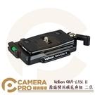 ◎相機專家◎ 現貨 Velbon QRA-635L II 原廠快拆板底座組 二代 快拆板 快拆座 公司貨