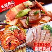 【富統食品】蔗香美食福箱(豬腳600g、三層肉300g、豬肝200gX2 )